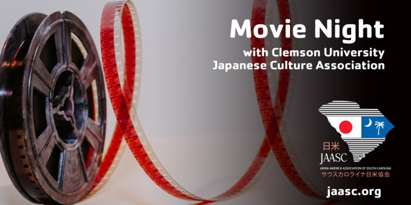 Japan-America Association of South Carolina and Clemson Japanese Cultural Association are co-hosting an anime movie night on April 9, 2019.